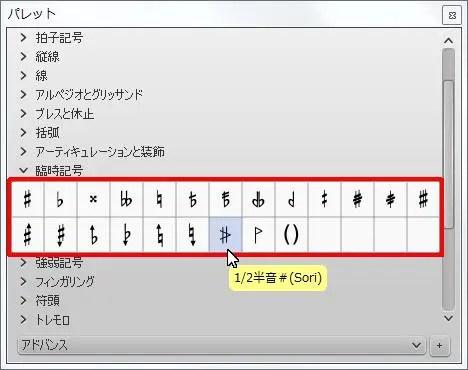 楽譜作成ソフト「MuseScore」[1/2半音#(Sori)]が選択されます。