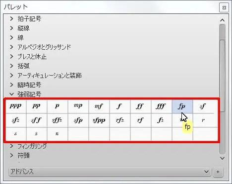 楽譜作成ソフト「MuseScore」[fp]が選択されます。