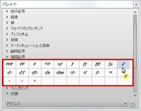 楽譜作成ソフト「MuseScore」[sf]が選択されます。