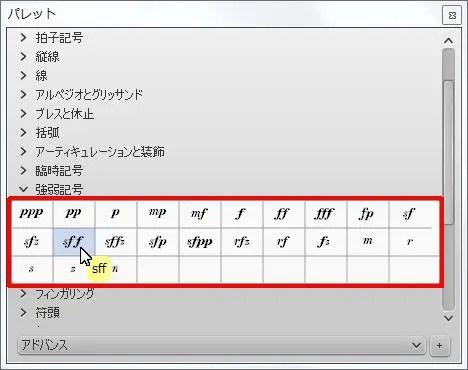 楽譜作成ソフト「MuseScore」[sff]が選択されます。
