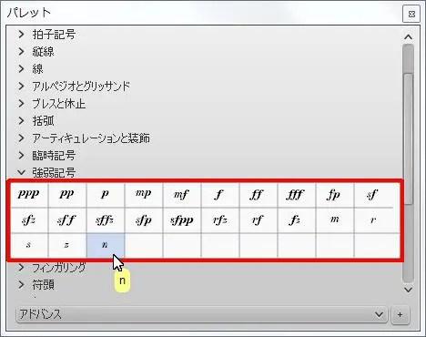 楽譜作成ソフト「MuseScore」[n]が選択されます。