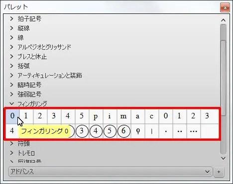 楽譜作成ソフト「MuseScore」[フィンガリング 0]が選択されます。