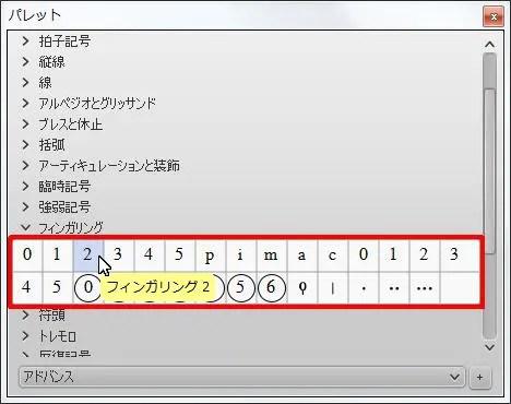 楽譜作成ソフト「MuseScore」[フィンガリング 2]が選択されます。