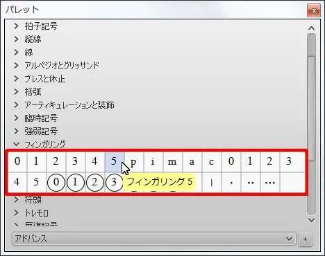楽譜作成ソフト「MuseScore」[フィンガリング 5]が選択されます。