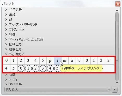 楽譜作成ソフト「MuseScore」[右手ギターフィンガリング i]が選択されます。