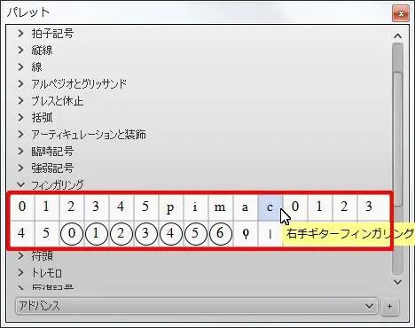 楽譜作成ソフト「MuseScore」[右手ギターフィンガリング c]が選択されます。