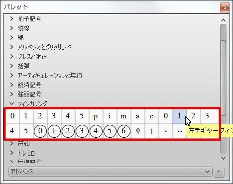 楽譜作成ソフト「MuseScore」[左手ギターフィンガリング 1]が選択されます。