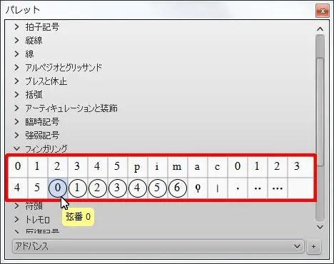 楽譜作成ソフト「MuseScore」[弦番 0]が選択されます。