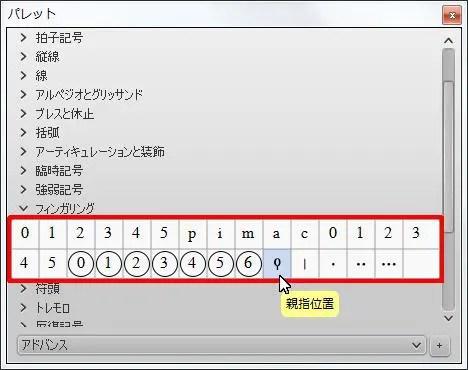 楽譜作成ソフト「MuseScore」[親指位置]が選択されます。