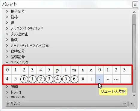 楽譜作成ソフト「MuseScore」[リュート人差指]が選択されます。