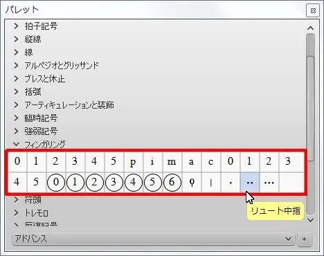 楽譜作成ソフト「MuseScore」[リュート中指]が選択されます。