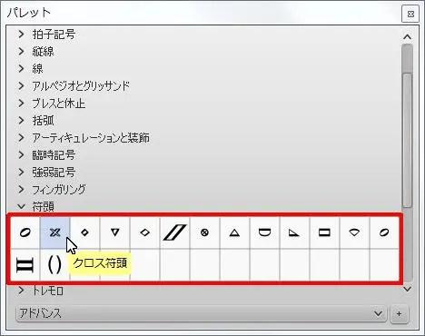 楽譜作成ソフト「MuseScore」[クロス符頭]が選択されます。