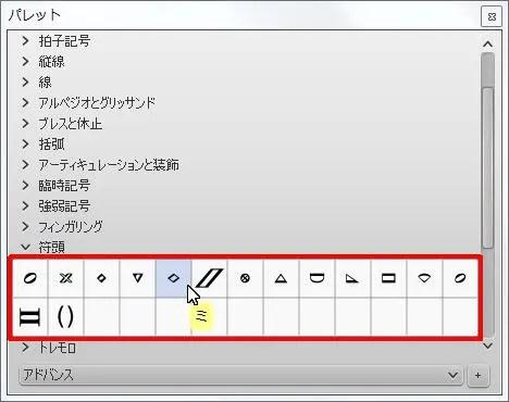 楽譜作成ソフト「MuseScore」[ミ]が選択されます。