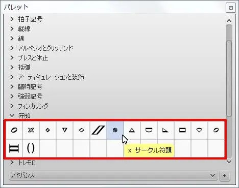 楽譜作成ソフト「MuseScore」[x サークル符頭]が選択されます。