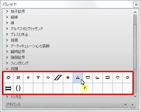 楽譜作成ソフト「MuseScore」[ド]が選択されます。