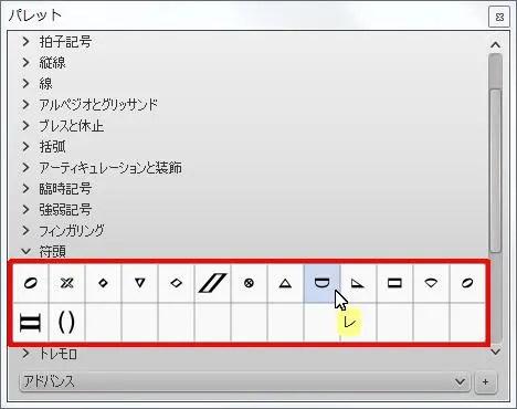 楽譜作成ソフト「MuseScore」[レ]が選択されます。