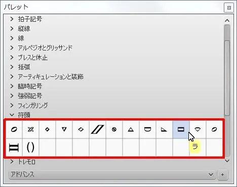楽譜作成ソフト「MuseScore」[ラ]が選択されます。