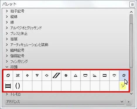 楽譜作成ソフト「MuseScore」[ソ]が選択されます。