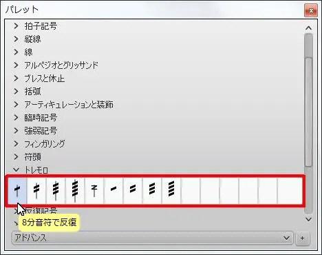 楽譜作成ソフト「MuseScore」[8分音符で反復]が選択されます。