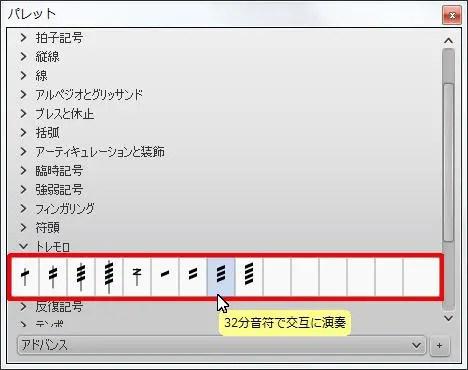 楽譜作成ソフト「MuseScore」[32分音符で交互に演奏]が選択されます。