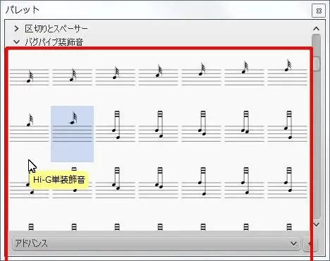 楽譜作成ソフト「MuseScore」[Hi-G単装飾音]が選択されます。