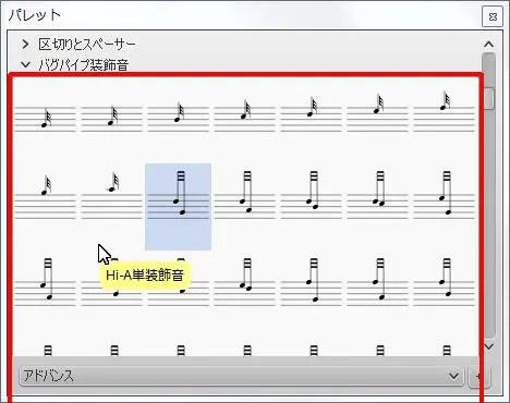 楽譜作成ソフト「MuseScore」[Hi-A単装飾音]が選択されます。