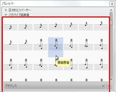 楽譜作成ソフト「MuseScore」[複装飾音]が選択されます。