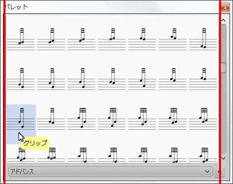楽譜作成ソフト「MuseScore」[グリップ]が選択されます。