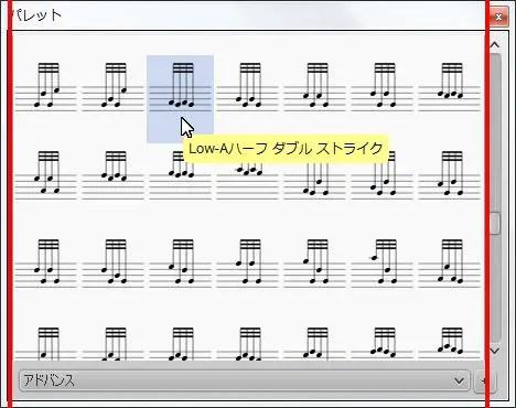 楽譜作成ソフト「MuseScore」[Low-Aハーフ ダブル ストライク]が選択されます。