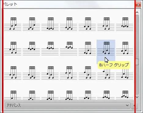 楽譜作成ソフト「MuseScore」[Bハーフ グリップ]が選択されます。