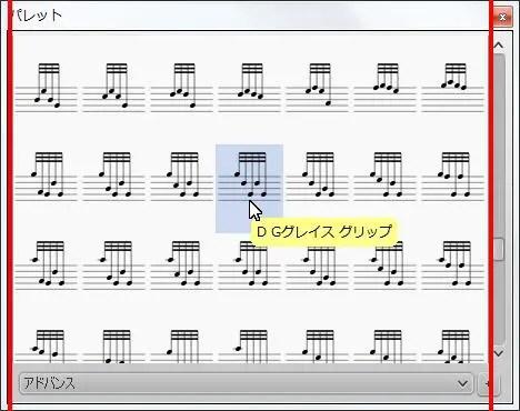 楽譜作成ソフト「MuseScore」[D Gグレイス グリップ]が選択されます。