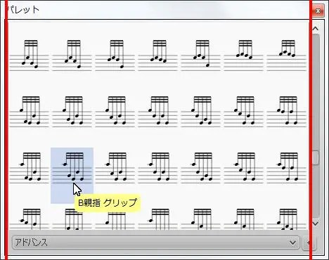 楽譜作成ソフト「MuseScore」[B親指 グリップ]が選択されます。