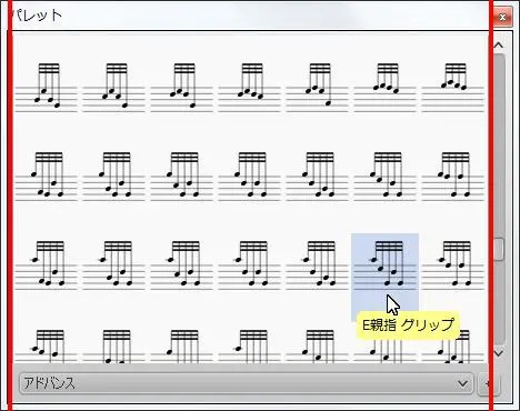 楽譜作成ソフト「MuseScore」[E親指 グリップ]が選択されます。