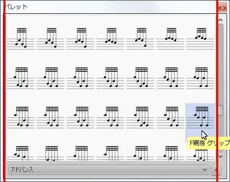 楽譜作成ソフト「MuseScore」[F親指 グリップ]が選択されます。