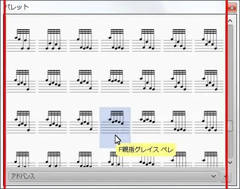 楽譜作成ソフト「MuseScore」[F親指グレイス ペレ]が選択されます。