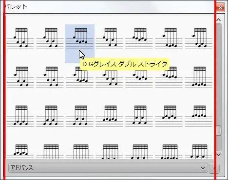 楽譜作成ソフト「MuseScore」[D Gグレイス ダブル ストライク]が選択されます。