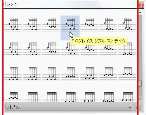 楽譜作成ソフト「MuseScore」[E Gグレイス ダブル ストライク]が選択されます。
