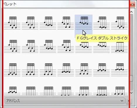 楽譜作成ソフト「MuseScore」[F Gグレイス ダブル ストライク]が選択されます。