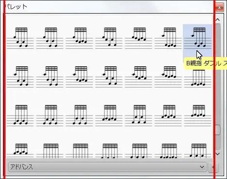 楽譜作成ソフト「MuseScore」[B親指 ダブル ストライク]が選択されます。