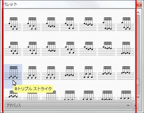 楽譜作成ソフト「MuseScore」[Bトリプル ストライク]が選択されます。