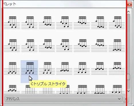 楽譜作成ソフト「MuseScore」[Cトリプル ストライク]が選択されます。