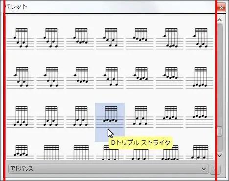 楽譜作成ソフト「MuseScore」[Dトリプル ストライク]が選択されます。