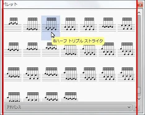 楽譜作成ソフト「MuseScore」[Bハーフ トリプル ストライク]が選択されます。