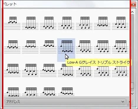 楽譜作成ソフト「MuseScore」[Low-A Gグレイス トリプル ストライク]が選択されます。