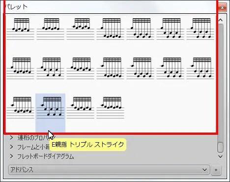 楽譜作成ソフト「MuseScore」[E親指 トリプル ストライク]が選択されます。