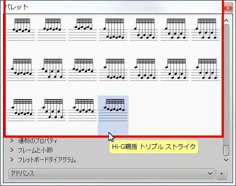 楽譜作成ソフト「MuseScore」[Hi-G親指 トリプル ストライク]が選択されます。