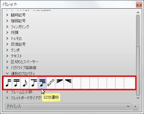 楽譜作成ソフト「MuseScore」[32分連桁]が選択されます。