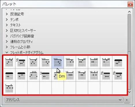 楽譜作成ソフト「MuseScore」[Dm]が選択されます。