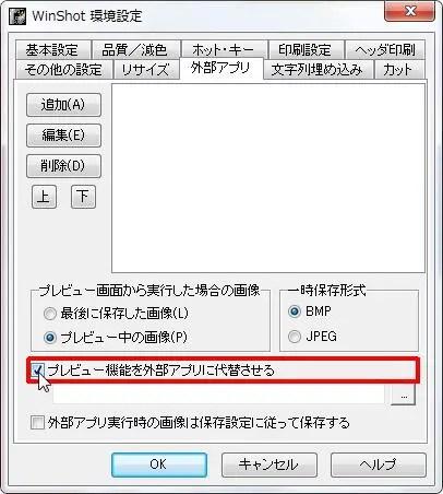 [プレビュー機能を外部アプリに代替させる] をクリックすると [プレビュー機能を外部アプリに代替させる] チェック ボックスをオンになります。