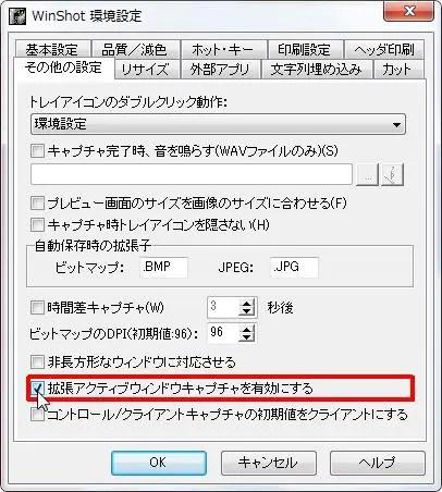 [拡張アクティブウィンドウキャプチャを有効にする] をクリックすると [拡張アクティブウィンドウキャプチャを有効にする] チェック ボックスをオンになります。
